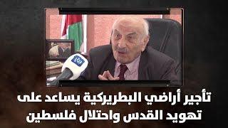 المؤرخ رؤوف أبو جابر: تأجير أراضي البطريركية يساعد على تهويد القدس واحتلال فلسطين