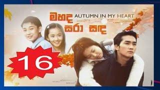 Video Autumn In My Heart Episode 16 Subtitle Indonesia download MP3, 3GP, MP4, WEBM, AVI, FLV Juli 2017