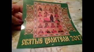 Обзор церковного календаря