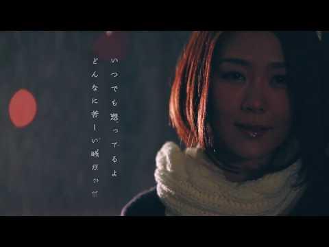 【MV】悲しみの傘 - Full / 森恵【公式】