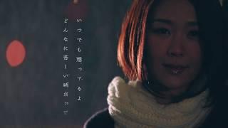 森恵(もりめぐみ) ▽世界(ミニアルバム) 悲しみの傘 / 作詞:森恵・...