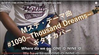 ミュージックステーション!! B'z カラオケチャンネルもよろしくお願い...