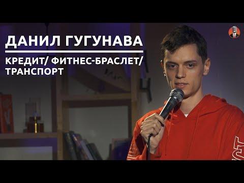 Данил Гугунава  - кредит/ фитнес-браслет/ транспорт [СК#15]