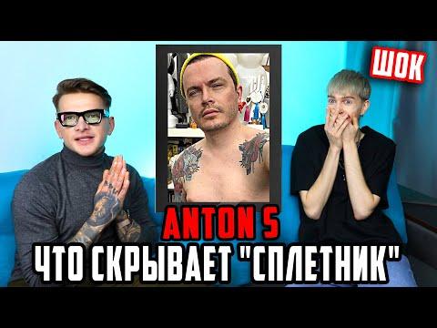 ШОКИРУЮЩАЯ ПРАВДА. ПАССИВНАЯ, ЛЖИВАЯ ПРОСТИСПЛЕТНИЦА - ANTON S.