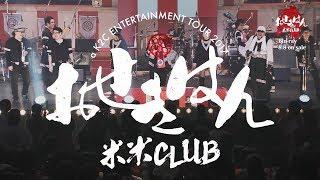 米米CLUB Blu-ray「a K2C ENTERTAINMENT TOUR 2017 ~おせきはん~」ダイジェスト映像
