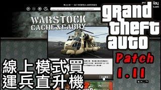 GameplayHK教你買運兵直升機!( GTA Online after patch1.11 )