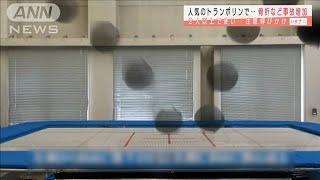 巣ごもり需要で人気 トランポリン事故にご注意を(2020年12月9日) - YouTube