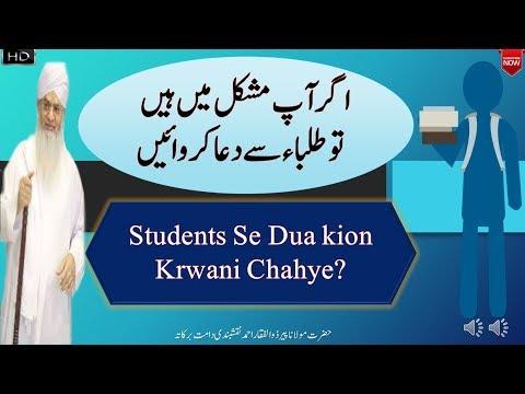 Students Se Dua Kion Karwain