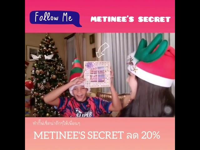 Metinee's secret ลด 20%