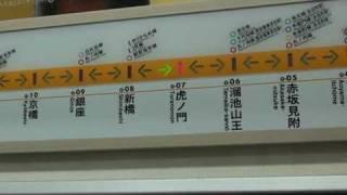 Ginza Line, Tokyo