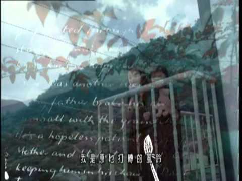 周蕙-風鈴-官方完整版MV