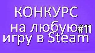 КОНКУРС НА ЛЮБУЮ ИГРУ В STEAM #11