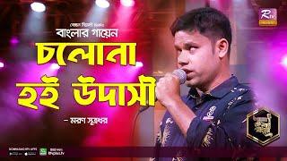 Cholona Hoi Udashi | চলোনা হই উদাসী | Moron Shutradhar | মরণ সূত্রধর | Banglar Gayen