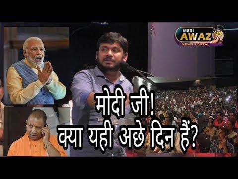 JNU के कन्हैया कुमार का खिताबे आम नांदेड़ में. Meri Awaz News 24 Live
