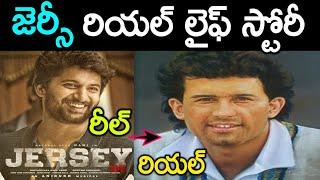 Download lagu Jersey Movie Real Story Cricketer Raman Lamba Personal Life Nani Challenge Mantra MP3