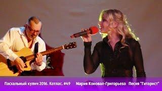 Пасхальный кулич 2016 Котлас #49   Мария Коновал-Григорьева. Песня