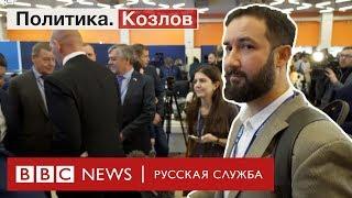Как перестать стыдиться «Единой России»? Отвечают члены партии | Политика. Козлов