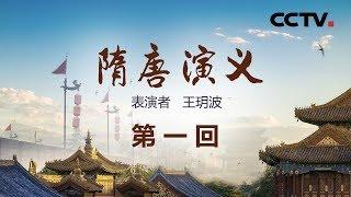 《名段欣赏》 20190816 名家书场  评书《隋唐演义》(第1回)| CCTV戏曲