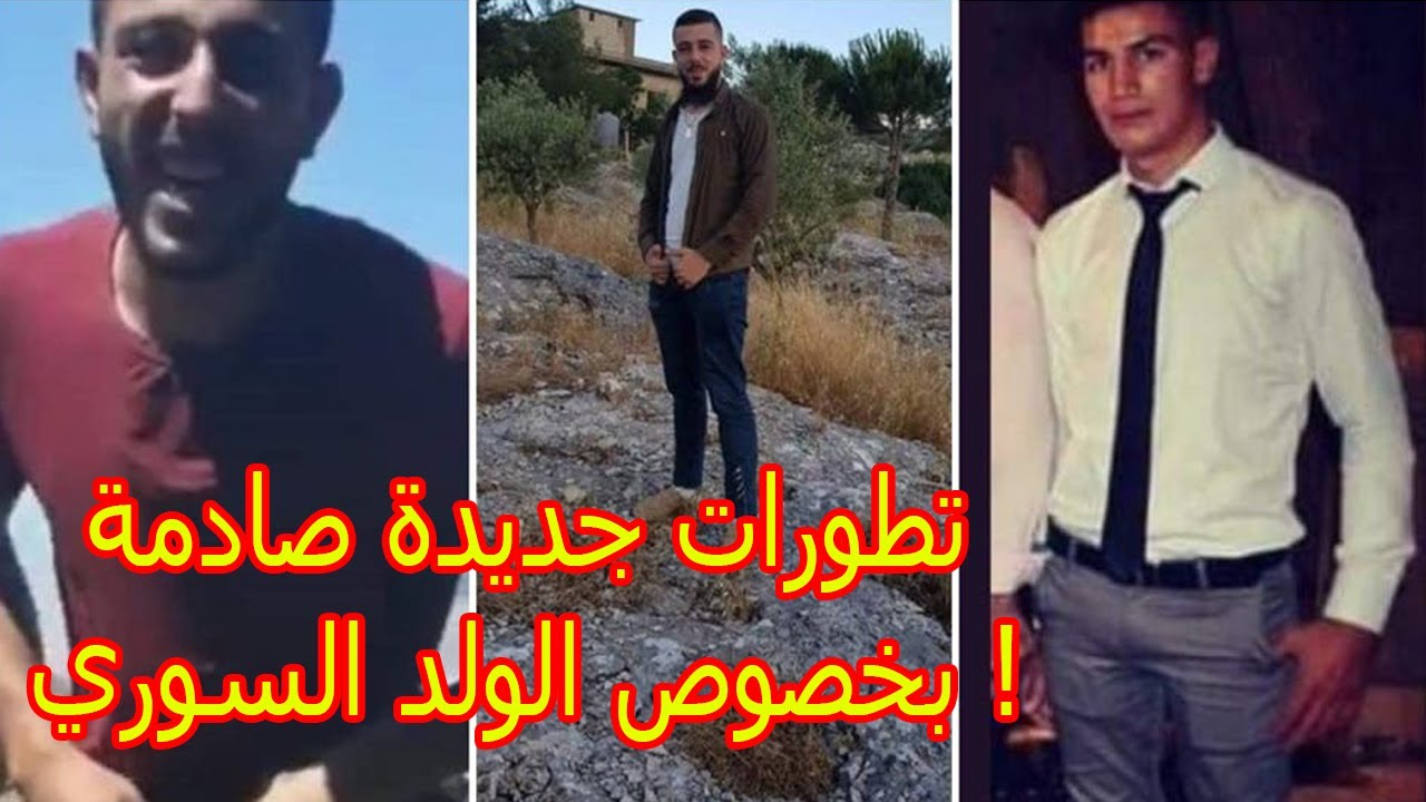 تطوارات صادمة في قضيه الطفل السوري كانوا اقاربه ومكالمة والد احمد بسام زكي ومعلومات جديدة