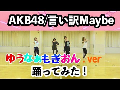 【踊ってみた】AKB48 言い訳Maybe〜ゆうなぁもぎおんバージョン〜