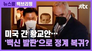 """[백브리핑] """"백신 천만 회분 요청"""" 미국서 들려온 반가운 소식? / JTBC 뉴스룸"""