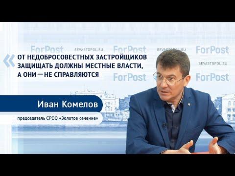 В Севастополе нет эффективного земельного контроля и это кому-то  на руку!