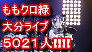【感動】 ももクロ緑、単独ライブ、5021人!!!