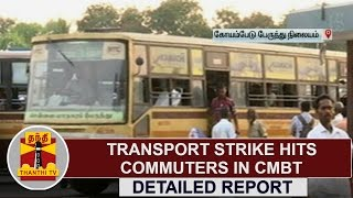 detailed report   transport strike hits commuters at cmbt   thanthi tv