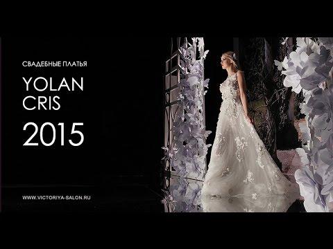 Свадебные платья YolanCris 2015