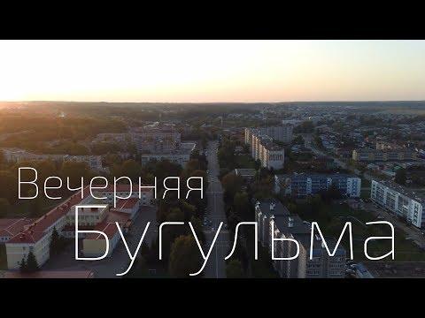 Вечерняя Бугульма 4К.