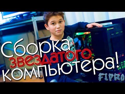 видео: Сборка звездатого компьютера от fipro и ava.ua