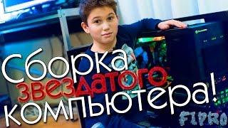 Сборка звездатого компьютера от Fipro и AVA.ua(, 2015-03-31T09:55:40.000Z)