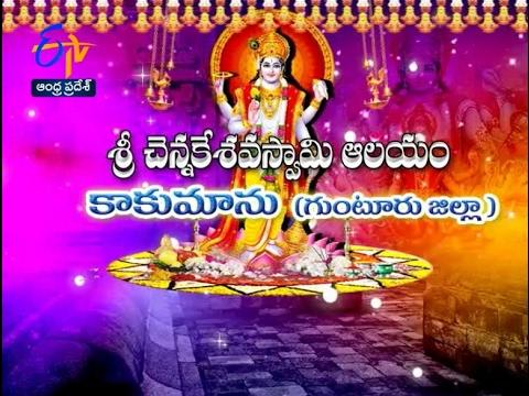 Sri Chennakeshava Swami Temple | Kakumanu | Guntur | Teerthayatra | 21st February 2017 | ETV AP