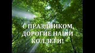 С ДНЕМ ФАРМАЦЕВТА!