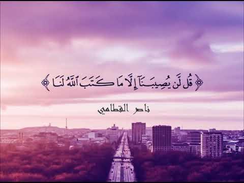 ق ل ل ن ي ص يب ن ا إ ل ا م ا ك ت ب الل ه ل ن ا ناصر القطامي Hd Youtube