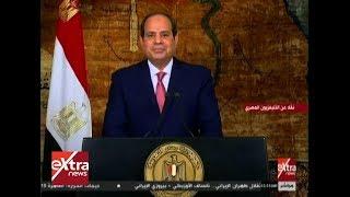 الآن| كلمة الرئيس عبد الفتاح السيسي عقب فوزه بولاية رئاسية ثانية
