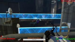 Захотелось вспомнить старенькое Portal 2