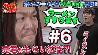 【#06 ガチンコ ザ ホルモン:面接編】亮君もらい泣き!?そして、人気YouTuberのSUSURUが登場!