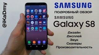 ПОДРОБНЫЙ ОБЗОР Samsung Galaxy S8: НАЧАЛО