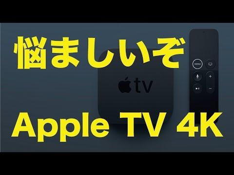購入するか悩ましいAppleTV 4K:iPhoneXの陰に隠れ地味にどうしたもんか考え中