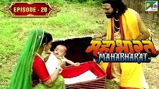 ديريودان ليس في Pilani بهيم كو حصة | Mahabharat قصص من B | R لا | EP – 20