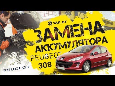 Как установить аккумулятор на автомобиль Peugeot 308