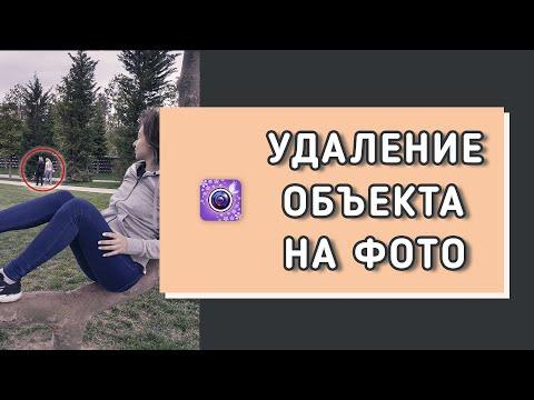 😃ЛЕГКИЙ СПОСОБ удалить объект с фото без фотошопа I Приложение для обработки с телефона