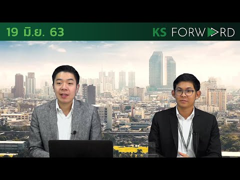 KS Forward วันที่ 19 มิ.ย. 63
