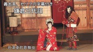 祢津東町歌舞伎鎌倉三代記