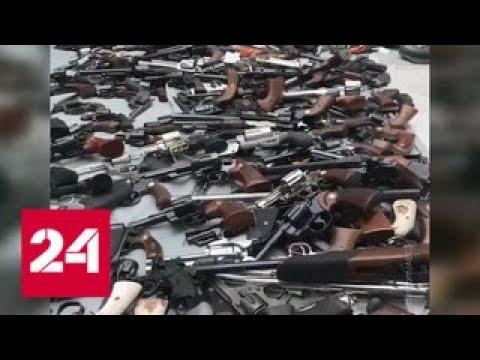 Рядом с особняком Playboy найден огромный арсенал оружия - Россия 24