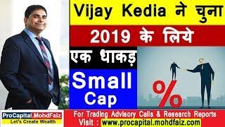 Vijay Kedia ने चुना 2019 के लिये एक धाकड़ Small Cap   Vijay Kedia Portfolio
