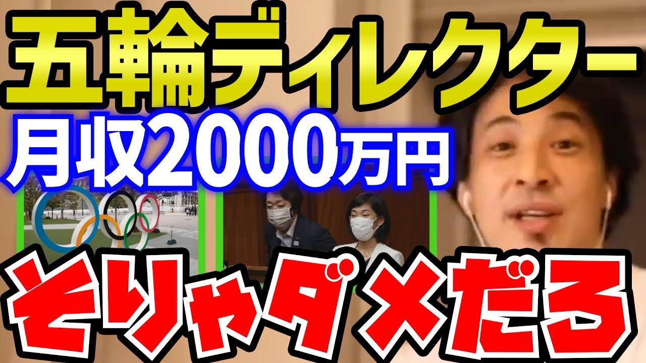 【ひろゆき】オリンピック日給35万円だってさ。次々に明るみに出る日本・官僚の闇を指摘するひろゆき【切り抜き/論破】