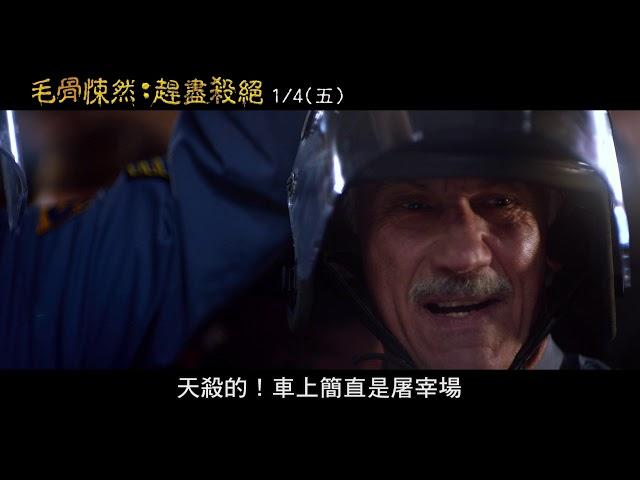 威視電影【毛骨悚然:趕盡殺絕】正式預告 (2019.1.4 殺無赦)