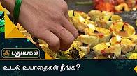 உடல் உபாதைகள் நீங்க எளிய பரிகாரங்கள் Aanmeega Thagavalgal Puthuyugam TV